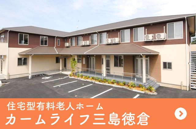 住宅型有料老人ホーム『カームライフ』三島徳倉