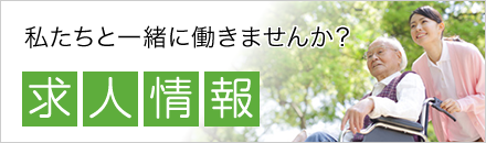 三島市徳倉の有料老人ホーム『カームライフ』採用情報