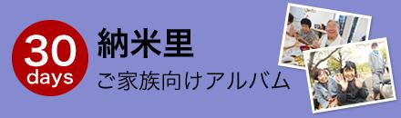 カームライフ納米里 ご家族様向けアルバム