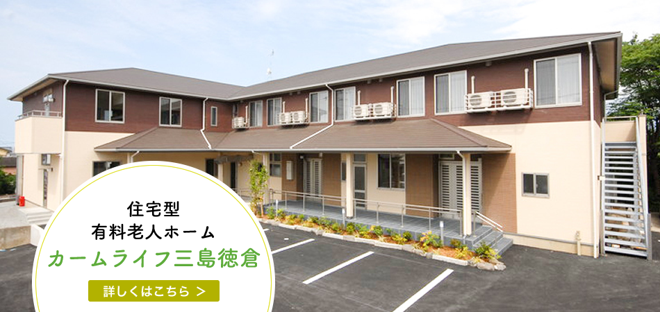 住宅型有料老人ホーム カームライフ三島徳倉