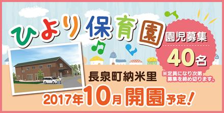 ひより保育園(長泉納米里)10月開園予定!