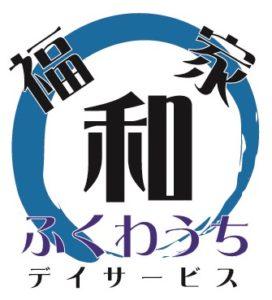 福和家ロゴ2 [更新済み]