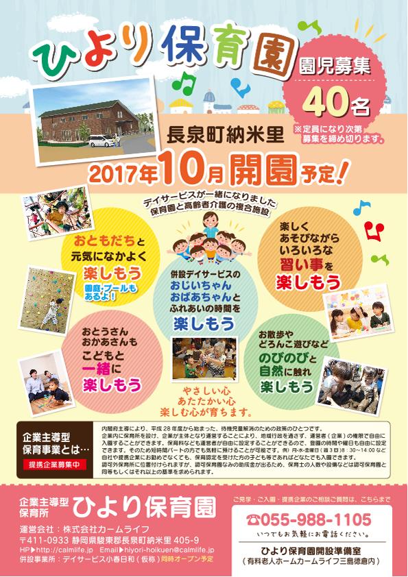 ひより保育園(長泉納米里)2017年10月開園予定!チラシ表